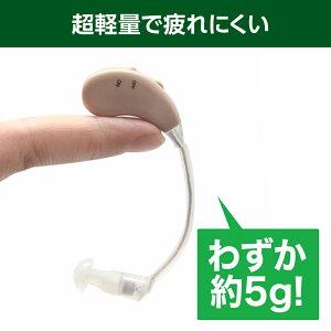 集音器補聴器らくちんヒアリングショップジャパン公式店