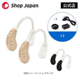 集音器 楽ちんヒアリング ベージュ ブラック 2個セット 両耳用 充電式 超軽量 耳掛けタイプ 正規品 ショップジャパン公式