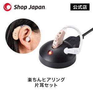 楽ちんヒアリング 片耳セット