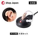 【正規品】【ラッピングサービス付き】【ショップジャパン】楽ちんヒアリング 片耳セット【集音器】【補聴器】【充電…