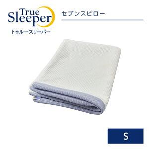 【正規品】トゥルースリーパー セブンスピロー カバー シングルショップジャパン 低反発 まくら 寝具