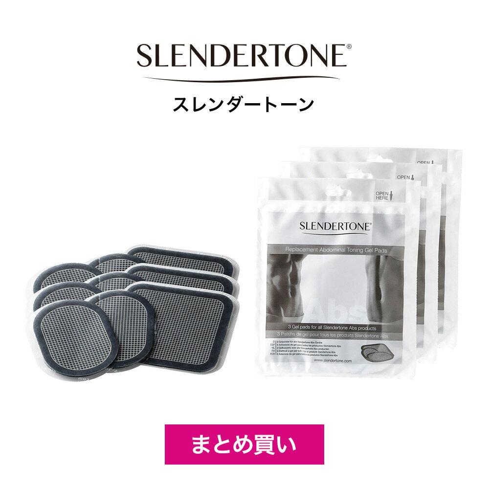 【正規品】スレンダートーン 腹筋ベルト専用パッド3個セット【ショップジャパン】