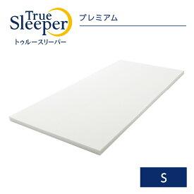 【正規品】トゥルースリーパー プレミアム(シングル)【送料無料!】【True Sleeper】【マットレス】【低反発マットレス】【日本製】【寝具】【低反発】【ベッド】【ショップジャパン(SHOPJAPAN)】
