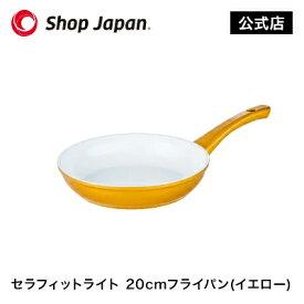 【正規品】セラフィットライト 20cmフライパン(イエロー)【ショップジャパン】