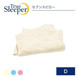 【正規品】トゥルースリーパー セブンスピロー オリジナルカバー (ダブルサイズ)選べる3色ショップジャパン 低反発 まくら 寝具