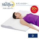20%ポイントバック!7月11日9:59まで【正規品】トゥルースリーパー セブンスピロー ダブルサイズ低反発まくら 快眠枕 …