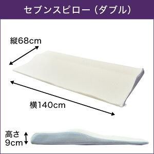 【正規品】トゥルースリーパーセブンスピローショップジャパン