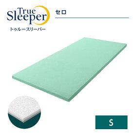 トゥルースリーパー セロ シングルTrue Sleeper マットレス 高反発マットレス 日本製 寝具 高反発 ベッド ショップジャパン 公式 SHOPJAPAN 送料無料