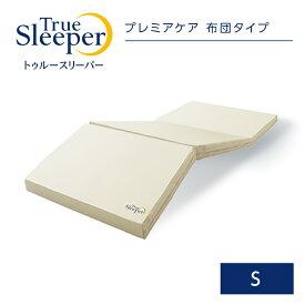 トゥルースリーパー プレミアケア 布団タイプ シングル True Sleeper マットレス 低反発布団 低反発ふとん 日本製 寝具 低反発 ショップジャパン 公式 SHOPJAPAN 送料無料