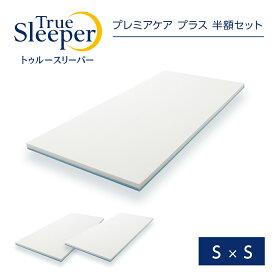 トゥルースリーパー プレミアケア プラス 半額セット(シングル×シングル)True Sleeper マットレス 低反発マットレス 日本製 寝具 低反発 ベッド ショップジャパン 公式 SHOPJAPAN 送料無料