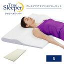 【正規品】トゥルースリーパー プレミアケア セブンスピロー特別セット(シングル×シングル)低反発まくら 快眠枕 正…