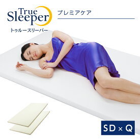 トゥルースリーパー プレミアケア 半額セット(セミダブル×クイーン)True Sleeper マットレス 低反発マットレス 日本製 寝具 低反発 ベッド ショップジャパン 公式 SHOPJAPAN 送料無料