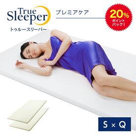 20%ポイントバック!7月11日9:59まで トゥルースリーパー プレミアケア 半額以下セット(シングル×クイーン)True Sleeper マットレス 低反発マットレス 日本製 寝具 低反発 ベッド ショップジャパン 公式 SHOPJAPAN 送料無料