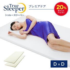 20%ポイントバック!7月11日9:59まで トゥルースリーパー プレミアケア 半額以下セット(ダブル×ダブル)True Sleeper マットレス 低反発マットレス 日本製 寝具 低反発 ベッド ショップジャパン 公式 SHOPJAPAN 送料無料