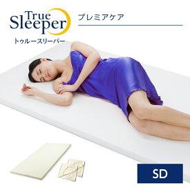 【正規品】トゥルースリーパー プレミアケア セミダブル+カバー2枚セット【送料無料!】【True Sleeper】【マットレス】【低反発マットレス】【日本製】【寝具】【低反発】【ベッド】【ショップジャパン公式(SHOPJAPAN)】