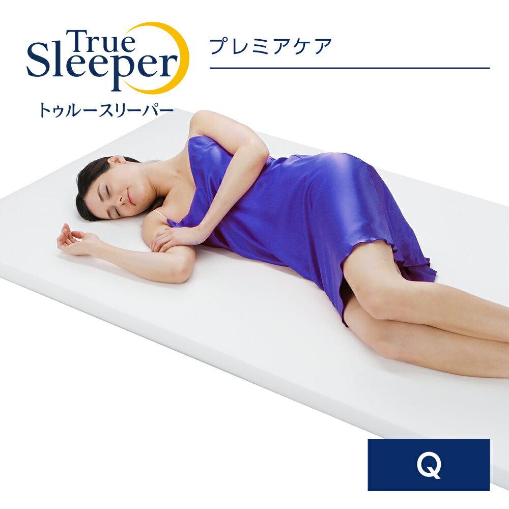 【正規品】トゥルースリーパー プレミアケア(クイーン)【送料無料!】【True Sleeper】【マットレス】【低反発マットレス】【日本製】【寝具】【低反発】【ベッド】【ショップジャパン公式(SHOPJAPAN)】