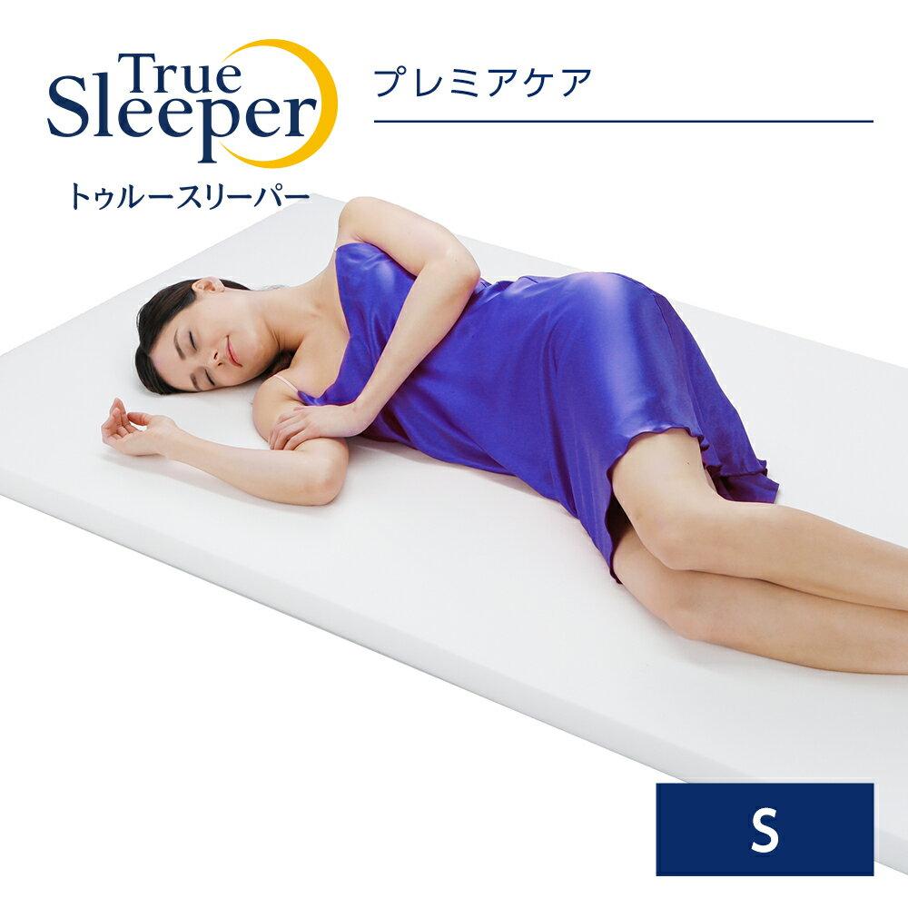【正規品】トゥルースリーパー プレミアケア(シングル)【送料無料!】【True Sleeper】【マットレス】【低反発マットレス】【日本製】【寝具】【低反発】【ベッド】【ショップジャパン公式(SHOPJAPAN)】