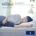 トゥルースリーパー プレミアケア シングルTrue Sleeper マットレス 低反発マットレス 日本製 寝具 低反発 ベッド シ…