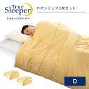 【正規品】トゥルースリーパー ホオンテック 2枚セット ダブルロング イエローショップジャパン 掛け布団 寝具