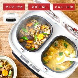 自動調理鍋 ツインシェフ タイマー・保温・温め直し機能付き 電気調理鍋 ナイサーダイサースマート付き