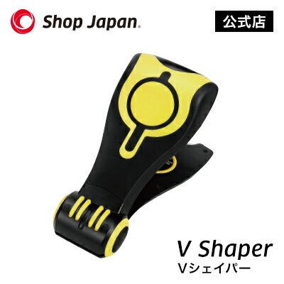 【公式】【送料無料】Vシェイパーショップジャパン(SHOPJAPAN) 通販 TVショッピング 骨盤 太もも 内転筋 vシェイパー ブイシェイパー ブイシェイパー v shaper V shaper