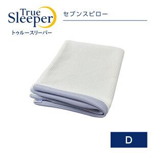 【正規品】トゥルースリーパー セブンスピロー カバー ダブルショップジャパン 低反発 まくら 寝具