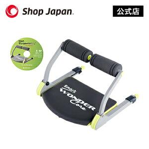ダイエット器具腹筋マシンワンダーコアスマートショップジャパン公式店