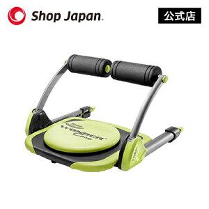 ダイエット器具腹筋マシンワンダーコアツイストショップジャパン公式店
