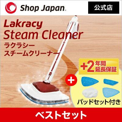 ラクラシー スチームクリーナーベストセット ペットや赤ちゃんのいるご家庭に! スチームモップ 高圧洗浄機