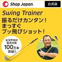 スイングトレーナー(Swing Trainer)【ワンダーコア ワンダーコアスマート スレンダートーン セラフィット】も発売中!