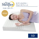 【正規品】トゥルースリーパー セブンスピロー ウルトラフィット セミダブルサイズ低反発まくら 低反発枕 快眠枕 正規…