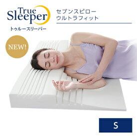 【正規品】トゥルースリーパー セブンスピロー ウルトラフィット シングルサイズ低反発まくら 低反発枕 快眠枕 正規品 ショップジャパン 60日間返品保証