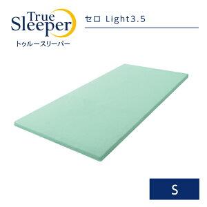 トゥルースリーパー セロ Light3.5 シングル