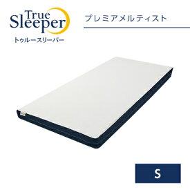 トゥルースリーパープレミアメルティスト シングル True Sleeper マットレス 日本製 寝具 低反発 ベッド ショップジャパン 公式 SHOPJAPAN 送料無料