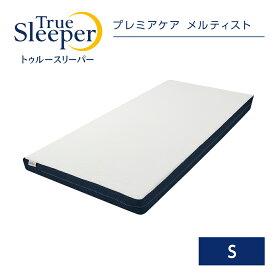 トゥルースリーパーメルティスト シングル True Sleeper マットレス 日本製 寝具 低反発 ベッド ショップジャパン 公式 SHOPJAPAN 送料無料