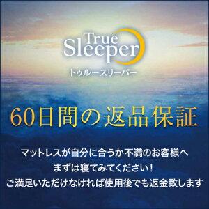 トゥルースリーパープレミアケア半額セット(シングル×シングル)TrueSleeperマットレス低反発マットレス日本製寝具低反発ベッドショップジャパン公式SHOPJAPAN送料無料