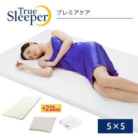 【正規品】トゥルースリーパー プレミアケア スタンダード 半額8点セット(シングル×シングル)【True Sleeper】【マットレス】【低反発マットレス】【日本製】【寝具】【低反発】【ベッド】【ショップジャパン公式(SHOPJAPAN)】