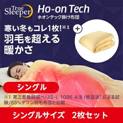 【正規品】トゥルースリーパー ホオンテック 2枚セット シングルロング イエローショップジャパン 掛け布団 寝具