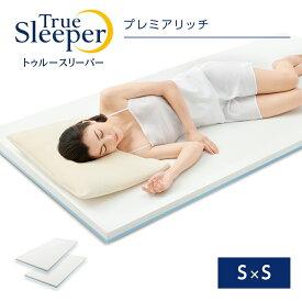 トゥルースリーパー プレミアリッチ 半額セット(シングル×シングル)True Sleeper マットレス 低反発マットレス 日本製 寝具 低反発 ベッド ショップジャパン 公式 SHOPJAPAN 送料無料