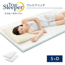トゥルースリーパー プレミアリッチ 半額以下セット(シングル×ダブル)True Sleeper マットレス 低反発マットレス 日本製 寝具 低反発 ベッド ショップジャパン 公式 SHOPJAPAN 送料無料