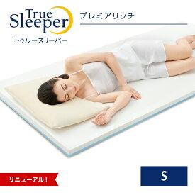 トゥルースリーパー プレミアリッチ シングル低反発マットレス マットレス 日本製 寝具 低反発 正規品 ショップジャパン 60日間返品保証