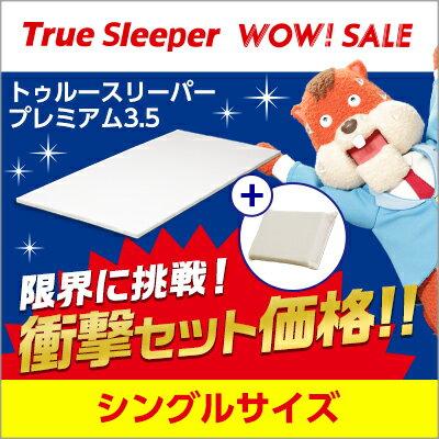 《セール開催中!》公式/トゥルースリーパー プレミアム3.5(シングル)今なら送料無料!60日間返品保証! シングル ショップジャパン公式 正規品 日本製 マットレス 寝具 低反発 ベッド