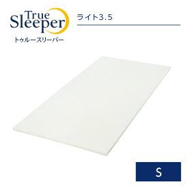 トゥルースリーパー ライト3.5(シングル)True Sleeper マットレス 低反発マットレス 日本製 寝具 低反発 ベッド ショップジャパン 公式 SHOPJAPAN 送料無料