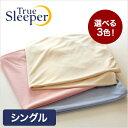 トゥルースリーパー プレミアム オリジナル シングル ショップ ジャパン