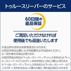 トゥルースリーパープレミアケアシングルTrueSleeperマットレス低反発マットレス日本製寝具低反発ベッドショップジャパン公式SHOPJAPAN送料無料