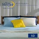 トゥルースリーパーオリジナルカバー (セミダブル) True Sleeper マットレスカバー 寝具 低反発 ベッド 正規品 ショッ…