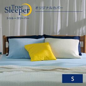 トゥルースリーパーオリジナルカバー (シングル) True Sleeper マットレスカバー 寝具 低反発 ベッド 正規品 ショップジャパン 公式 SHOPJAPAN 送料無料