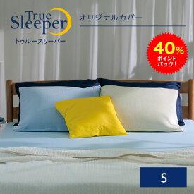 期間限定40%ポイントバック!3/4 10:00〜3/11 9:59まで トゥルースリーパーオリジナルカバー (シングル) True Sleeper マットレスカバー 寝具 低反発 ベッド 正規品 ショップジャパン 公式 SHOPJAPAN 送料無料