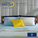 トゥルースリーパーオリジナルカバー (ダブル) True Sleeper マットレスカバー 寝具 低反発 ベッド 正規品 ショップジ…