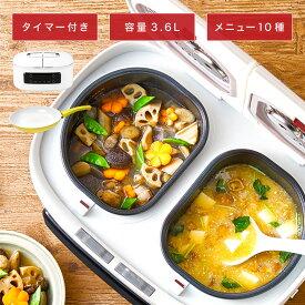 自動調理鍋 ツインシェフ+フライパンセット タイマー・保温・温め直し機能付き 電気調理鍋